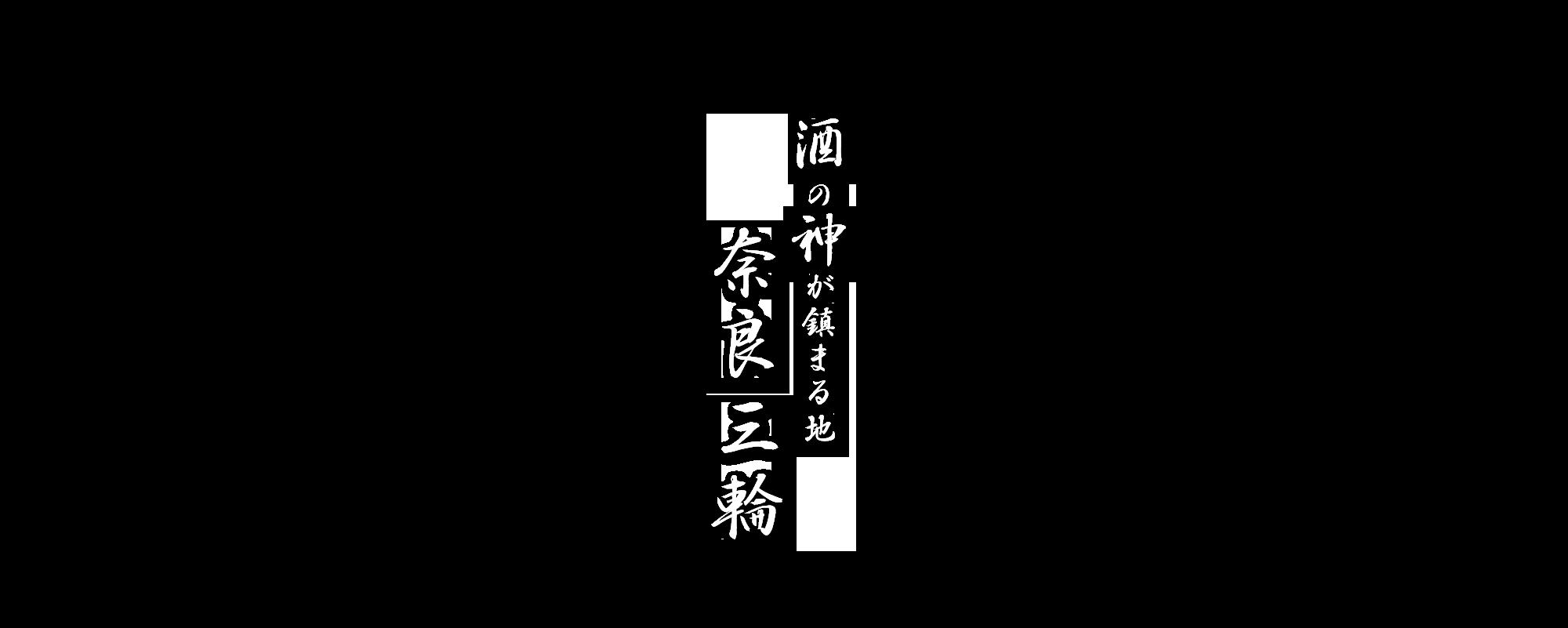 酒の神が鎮まる地 奈良三輪