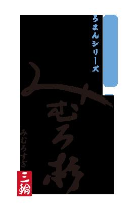 みむろ杉 | 奈良の日本酒「みむろ杉」「三諸杉」の蔵元 今西酒造株式会社